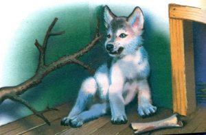Вера Чаплина — Волчонок