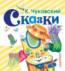 Корней Чуковский сказки