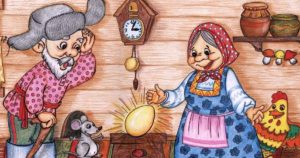 Русская народная сказка«Курочка Ряба»